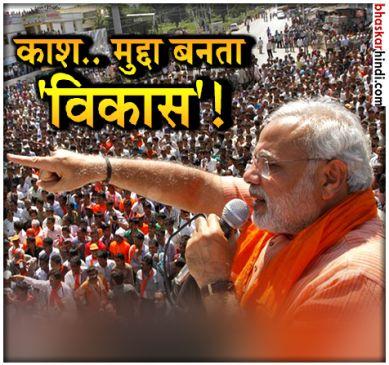 गुजरात चुनाव: मोदी जी की रैलियों से 'विकास' कहां चला गया?