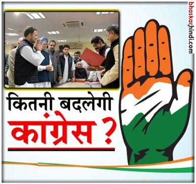 राहुल के कांग्रेस प्रेसिडेंट बनने के बाद कितनी बदलेगी पार्टी?
