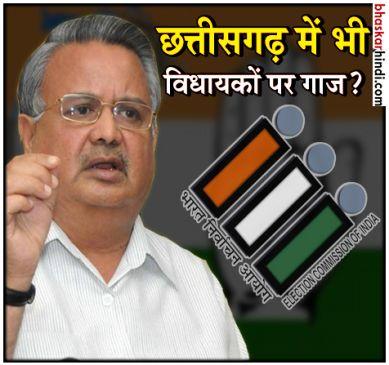 छत्तीसगढ़ में बीजेपी के 11 विधायक संसदीय सचिव, क्या EC करेगा कार्रवाई?