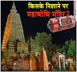 महाबोधि मंदिर को थर्राने की साजिश, मंदिर के पास मिले तीन विस्फोटक