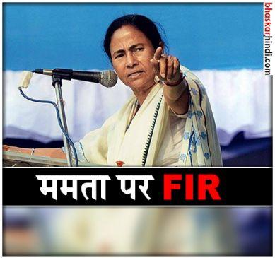 NRC पर बयानबाजी के बाद ममता के खिलाफ FIR, असम में राजनीति गर्माई