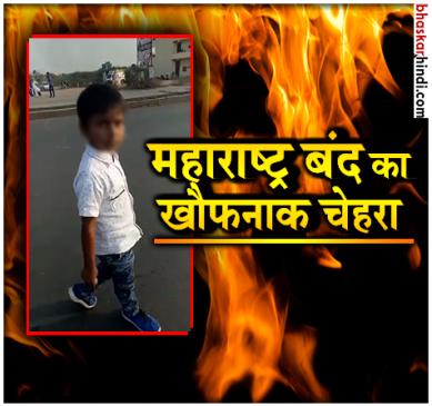 महाराष्ट्र बंद के दौरान हाथ में पत्थर ले जाते हुए बच्चा, झकझोर देगा VIDEO