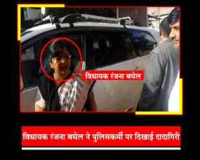 MP में महिला बीजेपी विधायक ने दी पुलिसकर्मी को धमकी, वीडियो वायरल