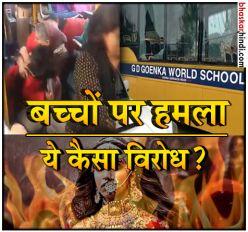 स्कूल बस पर करणी सेना का हमला, गुरुग्राम के कई स्कूल बंद