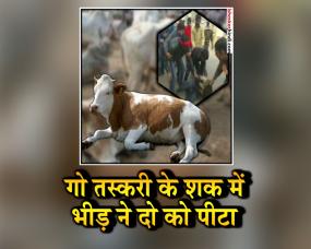 मुगलसराय में गाय चुराने के आरोपी दो युवकों को भीड़ ने बेरहमी से पीटा