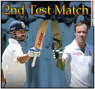 सेंचुरियन टेस्ट में टीम इंडिया की हार, 135 रनों से जीती साउथ अफ्रीका