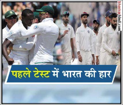 साउथ अफ्रीका ने 72 रन से भारत को हराया, फिलेंडर बने जीत के हीरो