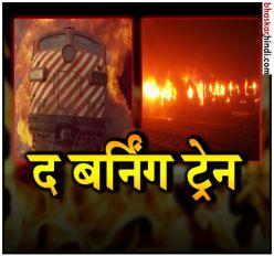 बिहार: पटना-मोकामा पैसेंजर ट्रेन में लगी आग, इंजन समेत 6 बोगियां खाक
