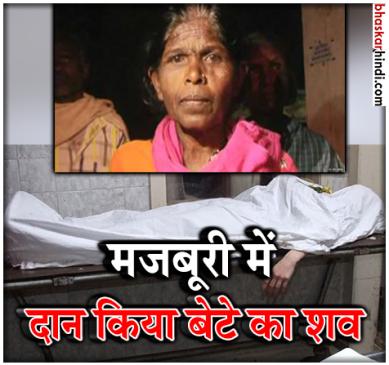 गरीबी के कारण बेबस मां ने अंतिम संस्कार की बजाय बेटे का शव किया दान