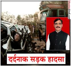 बिजनौर: नूरपुर बीजेपी विधायक लोकेंद्र सिंह चौहान की रोड एक्सीडेंट में मौत