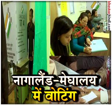 नागालैंड में 75 तो मेघालय में 67 फीसदी वोटिंग, 3 को रिजल्ट
