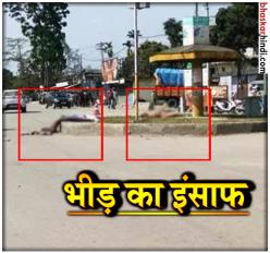अरुणाचल प्रदेश : रेप के आरोपियों को भीड़ ने थाने से निकालकर जिंदा जलाया