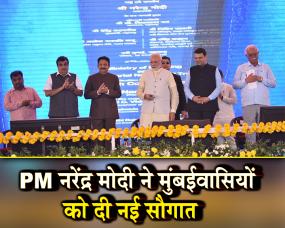 पीएम ने रखी नवी मुंबई एयरपोर्ट की आधारशीला, UPA सरकार पर निशाना