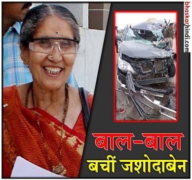 पीएम मोदी की पत्नी जशोदाबेन की कार का एक्सीडेंट, एक की मौत