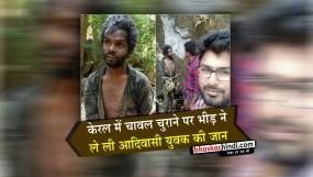 चावल चुराने के आरोप में भूखे युवक की पीट-पीटकर हत्या, सेल्फी लेते रहे लोग