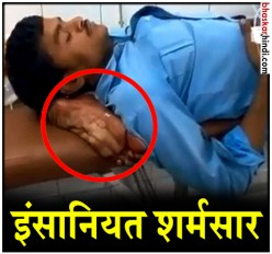 एक्सीडेंट में घायल क्लीनर का पैर काट डॉक्टरों ने बना दिया 'तकिया'