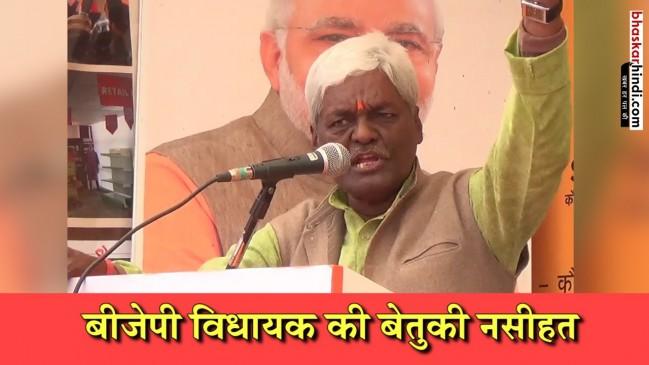 BJP MLA की लड़कियों को सलाह, कहा- अत्याचार से बचना है तो बॉयफ्रेंड न बनाएं