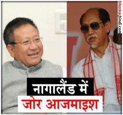 नागालैंड में किसकी बनेगी सरकार, गवर्नर ने रियो-जेलियांग को दिया 48 घंटे का वक्त