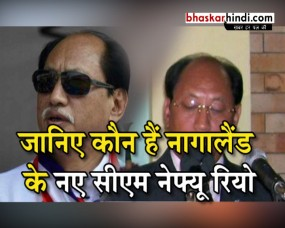 नागालैंड में बीजेपी गठबंधन की सरकार, 15 साल के अंदर चौथी बार CM बने नेफ्यू रियो