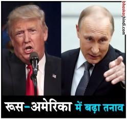 अमेरिका पर रूस की जवाबी कार्रवाई, 60 राजनयिकों को दिया देश छोड़ने का आदेश