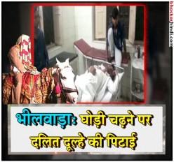राजस्थान : घोड़े से उतारकर दलित दूल्हे की पिटाई का मामला, 7 आरोपी गिरफ्तार