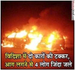 विदिशा: दो कारों में टक्कर के बाद लगी भीषण आग, चार लोग जिंदा जले