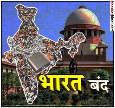 भारत बंद : कई राज्यों में फैली हिंसा, 9 की मौत