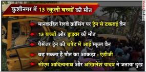 कुशीनगर : ट्रेन से टकराई स्कूल वैन, 13 स्कूली बच्चों समेत 14 की मौत