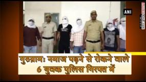 गुरुग्राम: नमाज पढ़ने में खलल डालने के आरोप में 6 लोग गिरफ्तार