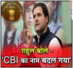 मोदी जी ने CBI का नाम बदलकर 'सेंट्रल ब्यूरो ऑफ इलीगल माइनिंग' कर दिया : राहुल