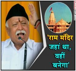 RSS चीफ मोहन भागवत बोले- राम मंदिर जहां था, वहीं बनाएंगे