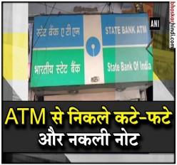 कानपुर में SBI के ATM से निकले कटे-फटे और नकली नोट