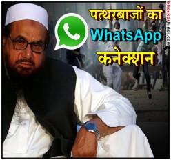 व्हाट्सएप के जरिए कश्मीर में पत्थरबाजी करा रहा है हाफिज सईद
