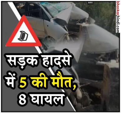 जम्मू-कश्मीर के सांबा में भीषण सड़क हादसा, एक ही परिवार के 5 लोगों की मौत