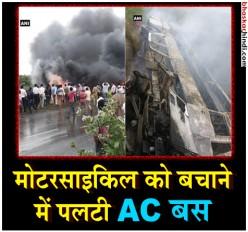 बिहार: पटना से दिल्ली जा रही बस मोतिहारी में पलटी, आग लगने से 27 की मौत