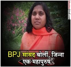 BJP सांसद सावित्री बाई फुले बोलीं- जिन्ना महापुरुष, देश के लिए लड़े थे