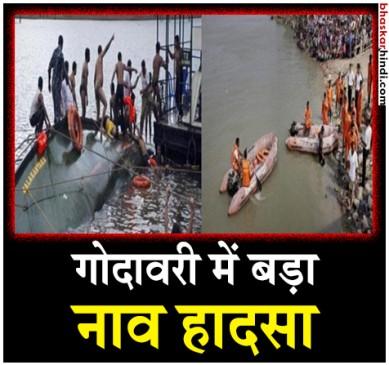 गोदावरी नदी में डूबी 40 लोगों से भरी नाव, 17 लोग बचे, 23 लापता