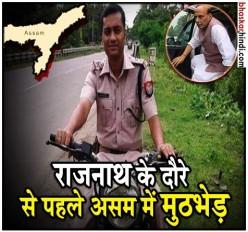 असम: उल्फा उग्रवादियों और पुलिस के बीच मुठभेड़, 1 पुलिस अधिकारी की मौत