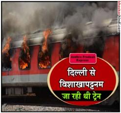 ग्वालियर के पास एपी एक्सप्रेस में लगी आग, बाल-बाल बचे 36 ट्रेनी IAS