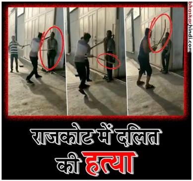 गुजरात: राजकोट में दलित युवक की पीट-पीट कर हत्या, 5 गिरफ्तार