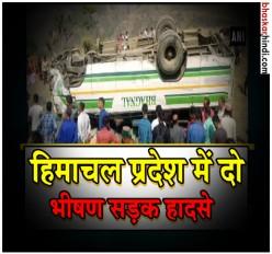 हिमाचल: 2 भीषण सड़क हादसे, सिरमौर-खोलगली में खाईं में गिरे वाहन, 14 की मौत
