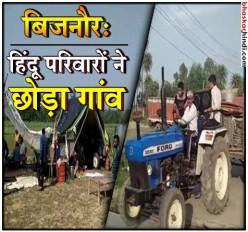 यूपी : बिजनौर के इस गांव में हिंदू परिवार कर रहे पलायन, लिखा मकान बिकाऊ है