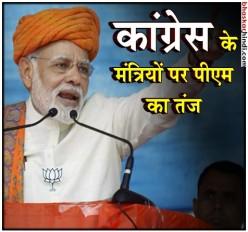 एक-दूसरे को लड़ाने का काम करती है कांग्रेस सरकार-पीएम मोदी