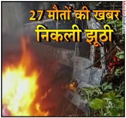 बिहार बस हादसा: कल थी 27 मौतों की खबर, पीएम भी जता चुके थे शोक, अब खुला राज
