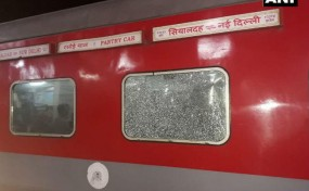 बिहार: राजधानी एक्सप्रेस पर अज्ञात बदमाशों ने किया पथराव, 6 यात्री घायल