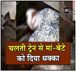 यूपी : बदमाशों ने महिला से की लूट, मां-बेटे को चलती ट्रेन से नीचे फेंका