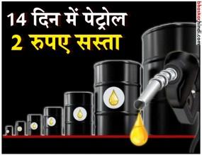 14 दिनों में पेट्रोल 2 रुपए और डीजल डेढ़ रुपये सस्ता हुआ