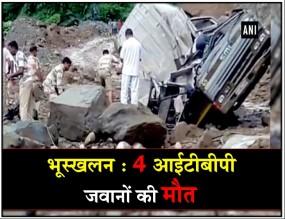 ईटानगर: ITBP जवानों की बस पर गिरी चट्टान, 4 की मौत