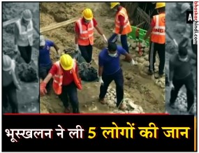 ईटानगर में भारी बारिश के कारण भूस्खलन, 5 की मौत