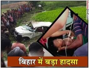 बिहार के अररिया में दर्दनाक हादसा, तालाब में कार गिरने से 6 बच्चों की मौत